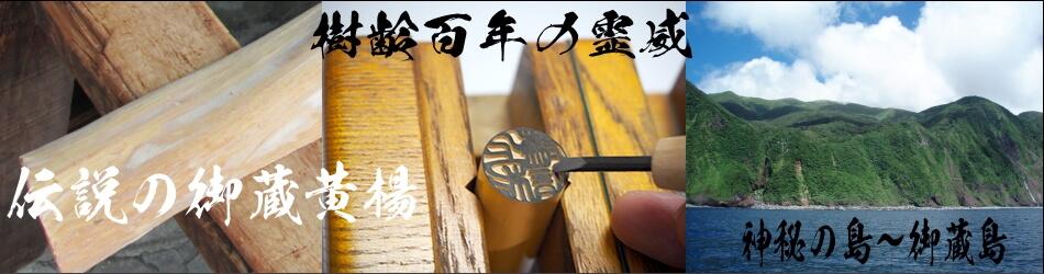 御蔵本柘植で作る手彫りの開運印鑑