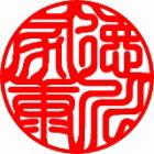 徳川家康の印影