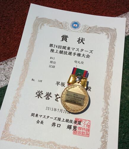 関東大会で金メダルを獲得