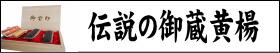 伝説の御蔵黄楊