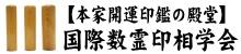 【本家開運印鑑の殿堂】国際数霊印相学会